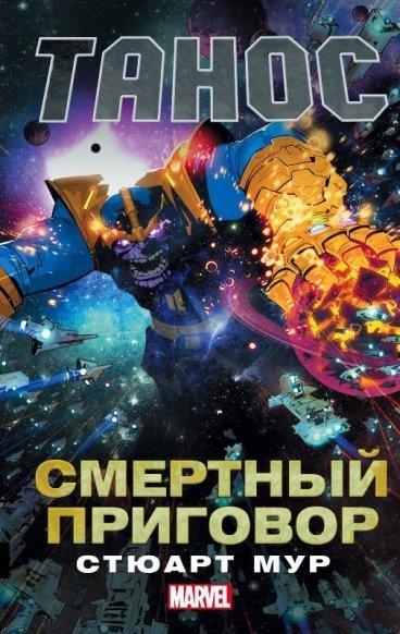 Танос: Смертный приговор книга