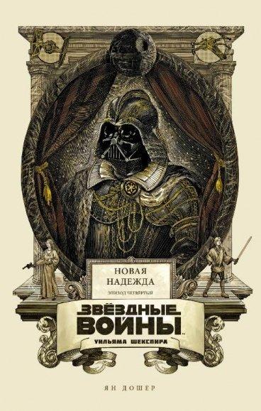 Звёздные войны Уильяма Шекспира. Эпизод IV: Новая надежда. книга