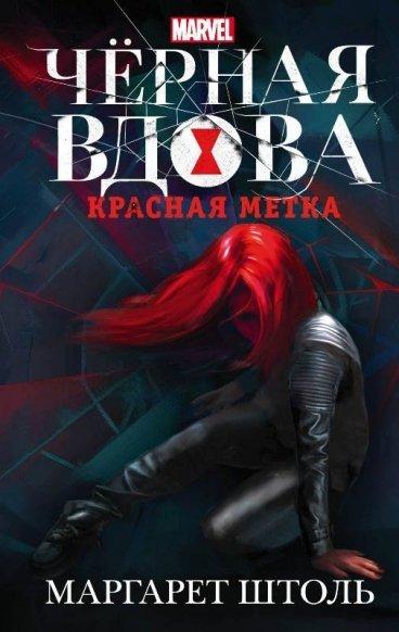 Черная Вдова: Красная метка книга
