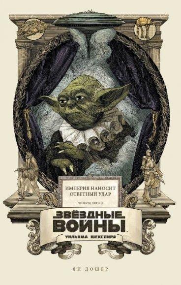 Звёздные войны Уильяма Шекспира. Эпизод V: Империя наносит ответный удар. книга