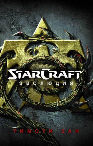 StarCraft: Эволюция книга