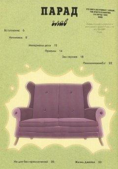 Книга Время приключений. Как стать героем от Финна и Джейка источник Adventure Time