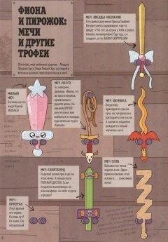 Книга Время приключений. Фиона и Пирожок: Руководство для начинающего воина источник Adventure Time