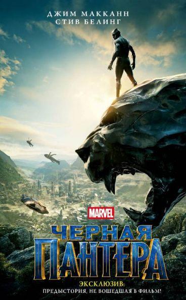 Черная Пантера: официальная новеллизация книга