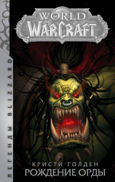 World of Warcraft: Рождение Орды книга