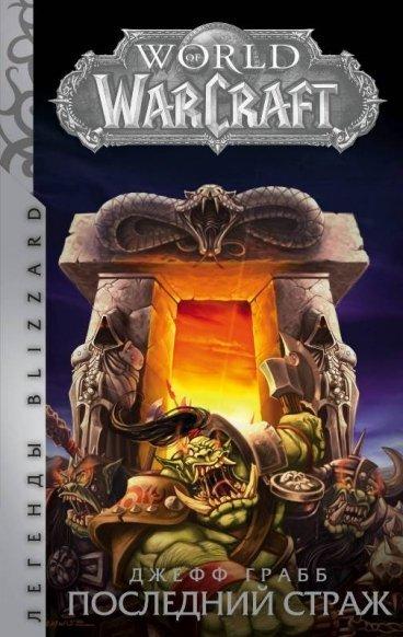 World of Warcraft: Последний Страж книга