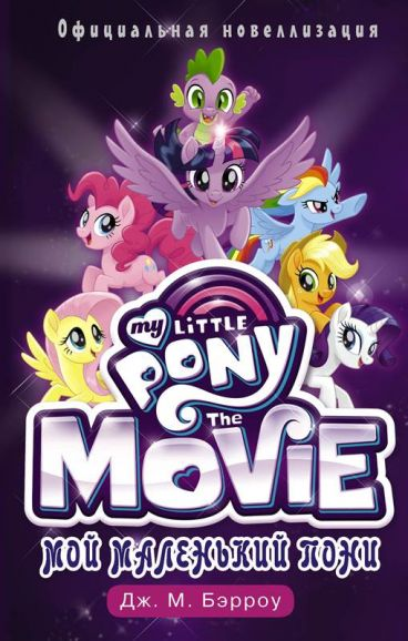 Мой маленький пони: официальная новеллизация книга