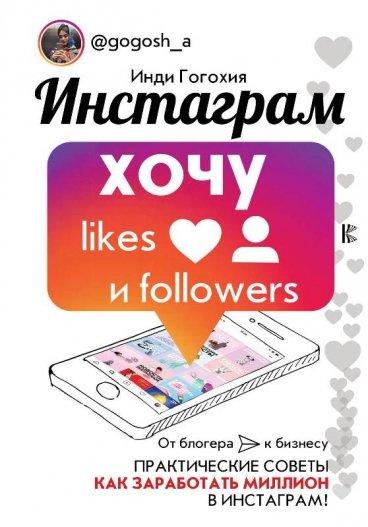 Инстаграм: хочу likes и followers книга