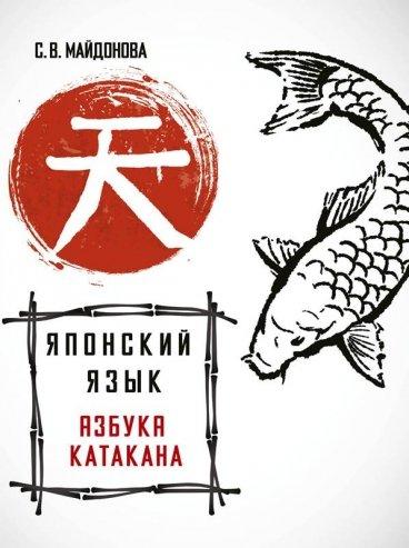 Японский язык. Азбука катакана книга