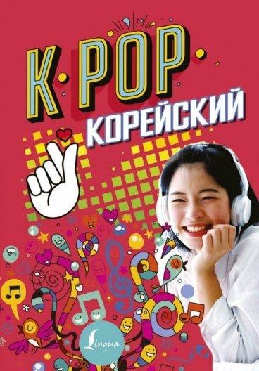 K-POP Корейский книга