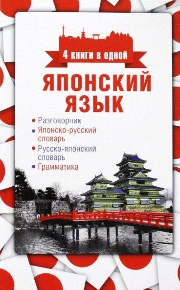 Японский язык. 4 книги в одной: разговорник, японско-русский словарь, русско-японский словарь, грамматика книга