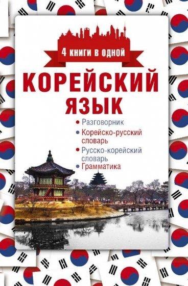 Корейский язык. 4 книги в одной: разговорник, корейско-русский словарь, русско-корейский словарь, грамматика книга