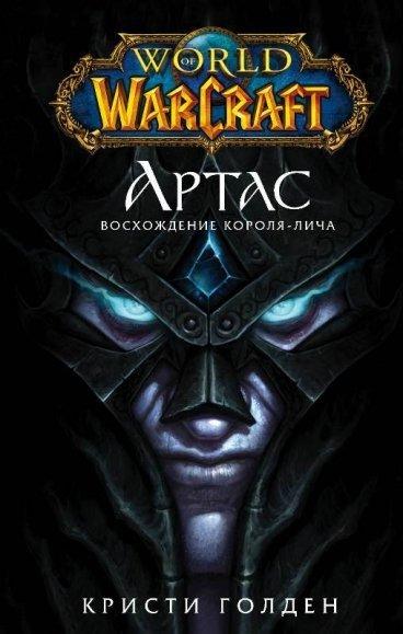 World of Warcraft: Артас. Восхождение Короля-лича книга