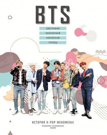 BTS. Биография популярной корейской группы книга