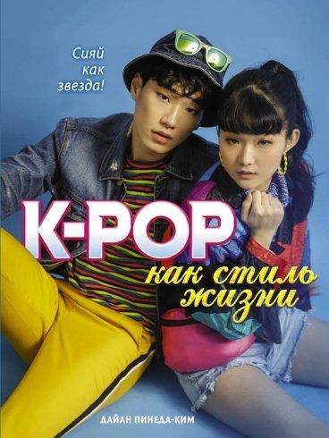K-POP как стиль жизни книга