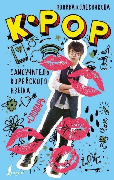 K-POP cамоучитель корейского языка + словарь книга