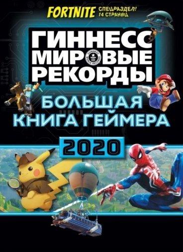 Большая книга геймера. Гиннесс. Книга рекордов 2020 книга