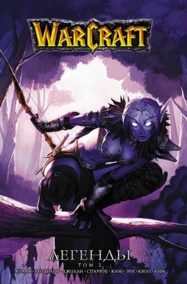 Warcraft: Легенды. Том 2 манга