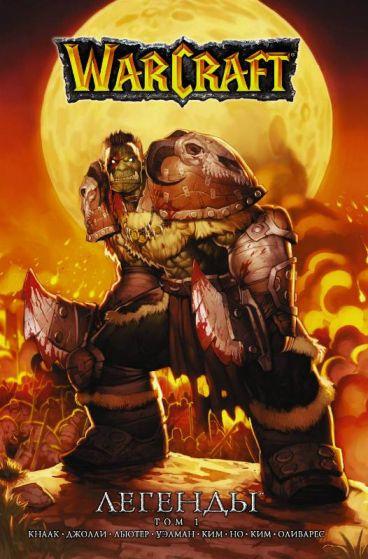 Warcraft: Легенды. Том 1 манга