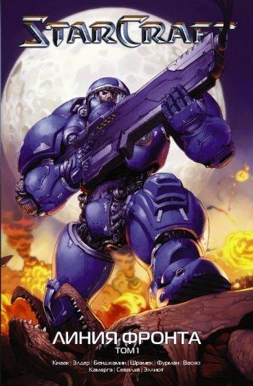 StarCraft: Линия фронта. Том 1 манга