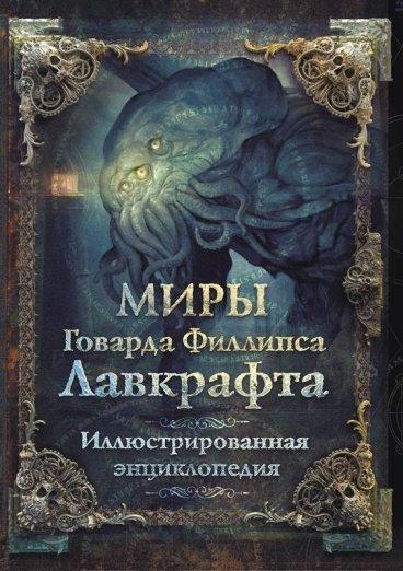 Миры Говарда Филлипса Лавкрафта. Иллюстрированная энциклопедия артбук