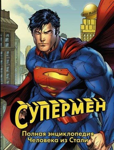 Супермен. Полная энциклопедия человека из стали артбук