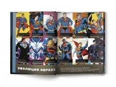 Артбук Супермен. Полная энциклопедия человека из стали источник Superman