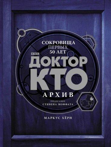 Доктор Кто. Архив артбук