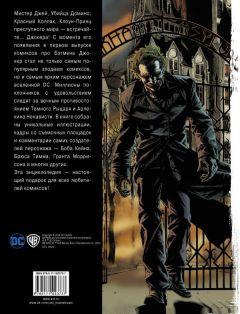 Артбук Джокер. Энциклопедия источник Batman