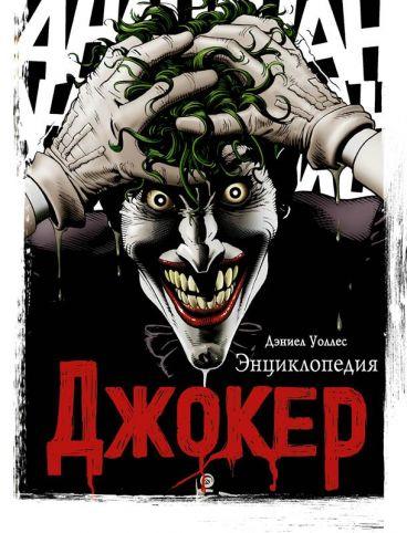 Джокер. Энциклопедия артбук