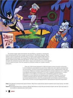 Артбук Джокер. Энциклопедия автор Дэниэл Уоллес