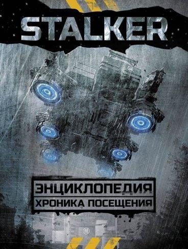 STALKER. Энциклопедия. Хроника Посещения. артбук