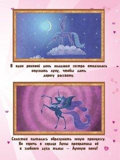 Артбук Мой маленький пони. Полная энциклопедия Эквестрии. Абсолютно всё, что нужно знать о мире пони источник My Little Pony