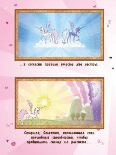 Артбук Мой маленький пони. Полная энциклопедия Эквестрии. Абсолютно всё, что нужно знать о мире пони издатель АСТ