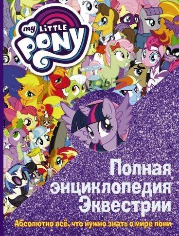 Мой маленький пони. Полная энциклопедия Эквестрии. Абсолютно всё, что нужно знать о мире пони артбук