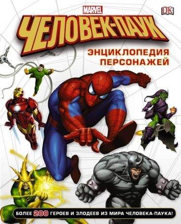 Человек-Паук. Энциклопедия персонажей артбук