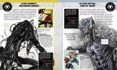 Артбук Человек-Паук. Энциклопедия персонажей изображение 1