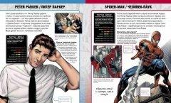 Артбук Человек-Паук. Энциклопедия персонажей источник Spider Man