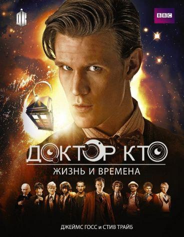 Доктор Кто. Жизни и времена. артбук