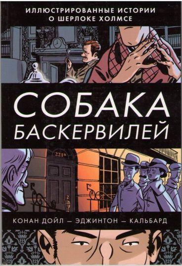 Иллюстрированные истории о Шерлоке Холмсе. Собака Баскервилей. комикс