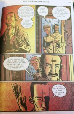 Комикс Иллюстрированные истории о Шерлоке Холмсе. Собака Баскервилей. изображение 1