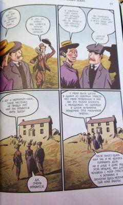 Комикс Иллюстрированные истории о Шерлоке Холмсе. Собака Баскервилей. издатель АСТ