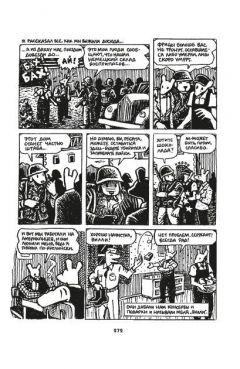 Комикс Маус. источник Маус