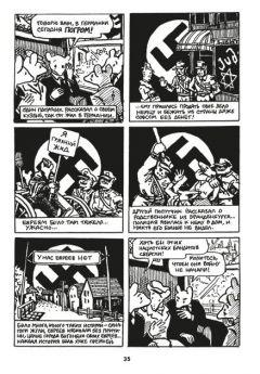 Комикс Маус. жанр Графический роман, Драма и История