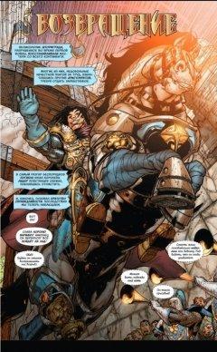 Комикс World of Warcraft: Книга 2 издатель АСТ