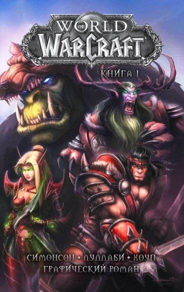 World of Warcraft: Книга 1 комикс