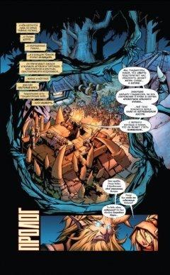 Комикс World of Warcraft: Книга 1 источник World of Warcraft