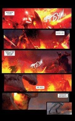 Комикс Dark Souls. Эпоха огня издатель АСТ