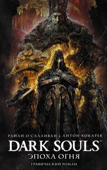 Dark Souls. Эпоха огня комикс