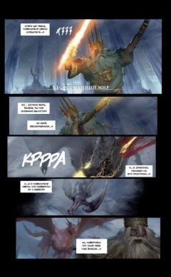 Комикс Dark Souls. Эпоха огня источник Dark Souls
